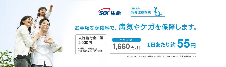 SBI生命終身医療保険も。